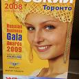 Отдается в дар справочник Русский Торонто 2008