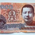 Отдается в дар Денежки Камбоджи ))