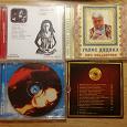 Отдается в дар Разные музыкальные CD диски: Дудук, Сара Брайтмен и ОШО