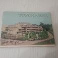 Отдается в дар Полный набор открыток Трускавец