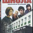 Отдается в дар «Школа. Серии 5-8 (DVD)» авторы Гай Германика Валерия, Руслан Маликов, Наталья Мещанинова