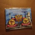 Отдается в дар Альбом для монет подарочный (новый)