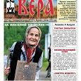 Отдается в дар Газета Вера Исцелись Верой и святой покров
