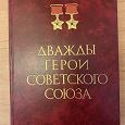 Отдается в дар Книга-альбом «Дважды герои Советского Союза»