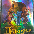 Отдается в дар ДВД мультик Охотники на драконов