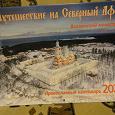 Отдается в дар Православные настенные календари