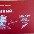 Отдается в дар Проездной Единый билет метро \ Бунин
