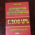 Отдается в дар Англо-русский русско-английский словарь
