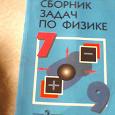 Отдается в дар сборник задач по физике 7-9 кл. Лукашик В.И.