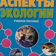 Отдается в дар Пособие«Химические аспекты экологии ».