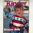 Отдается в дар Журнал Diana Kinder (1997)
