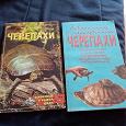 Отдается в дар Две книги — «Черепахи»