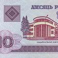 Отдается в дар 10 Белорусских рублей
