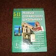 Отдается в дар Новый справочник школьника 5-11 класс 2 тома