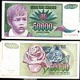 Отдается в дар Вот такой карапуз изображен на купюре Югославии 50000 динар 1992 г