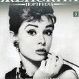 Отдается в дар Журнал с открыткой из серии «История в женских портретах»: Одри Хепбёрн