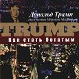 Отдается в дар Книга Дональда Трампа Как стать богатым