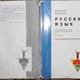 Отдается в дар Учебные пособия по русскому языку