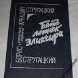 Отдается в дар Стругацкий А. Н., Стругацкий Б. Н. «Пять ложек Эликсира: Избранные сценарии
