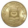 Отдается в дар 10 рублей юбилейные