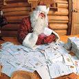 Отдается в дар Письмо ребетенку от Деда Мороза