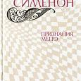 Отдается в дар Жорж Сименон «Признания Мегрэ»