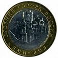Отдается в дар Монета 10 рублей, г. Дмитров