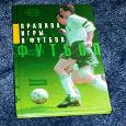 Отдается в дар Книга про футбол