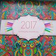 Отдается в дар Календарь-раскраска на 2017 год