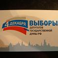 Отдается в дар Проездной билет метрополитена Москвы