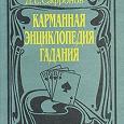 Отдается в дар «Карманная энциклопедия гадания», Д.Е.Сафронов