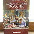 Отдается в дар Книга «Загадки истории России»