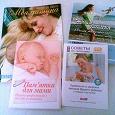 Отдается в дар Литература для будущих мамочек