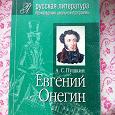 Отдается в дар Книга А.С.Пушкин «Евгений Онегин»
