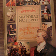 Отдается в дар книга мировая история