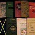 Отдается в дар Большой книжный физико-математический дар