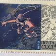 Отдается в дар марочки СССР, 1972 г.