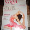 Отдается в дар Журнал Yoga №32 март/апрель 2010