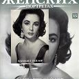 Отдается в дар Журналы с открыткой из серии «История в женских портретах»