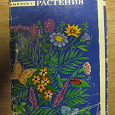 Отдается в дар открытки: травянистые растения, самарканд, бухара, лейпциг
