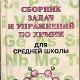 Отдается в дар Сборник задач по химии. Хомченко.