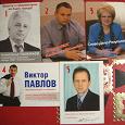 Отдается в дар Календарики местных кандидатов.