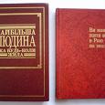 Отдается в дар книги і журнали релігійного змісту