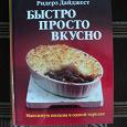 Отдается в дар кулинарная книга