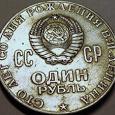 Отдается в дар 1 рубль 100 лет со дня рождения В. И. Ленина
