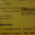 Отдается в дар Билеты в Малый театр Бесприданница 2 билета