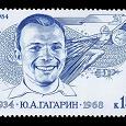 Отдается в дар Космические марки.