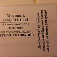 Отдается в дар Симкарта Билайн, серебряный номер 8-968-012-1-444