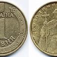 Отдается в дар Монета Украины 1 гривна