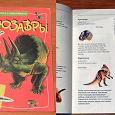 Отдается в дар Мини-энциклопедии для детей